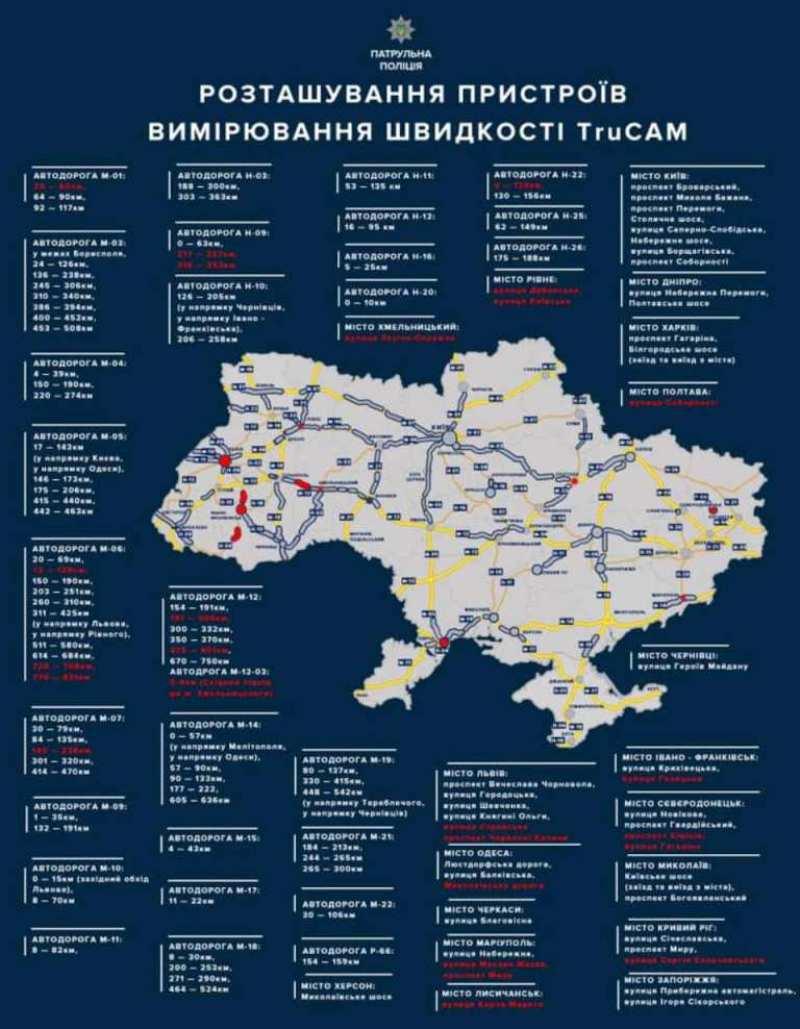 Карта размещения радаров TruCam