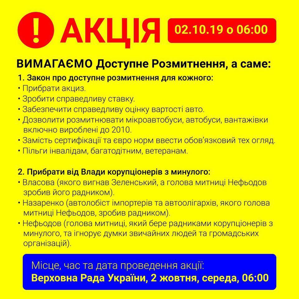 """""""Евробляхеры"""" вновь выходят на митинг"""