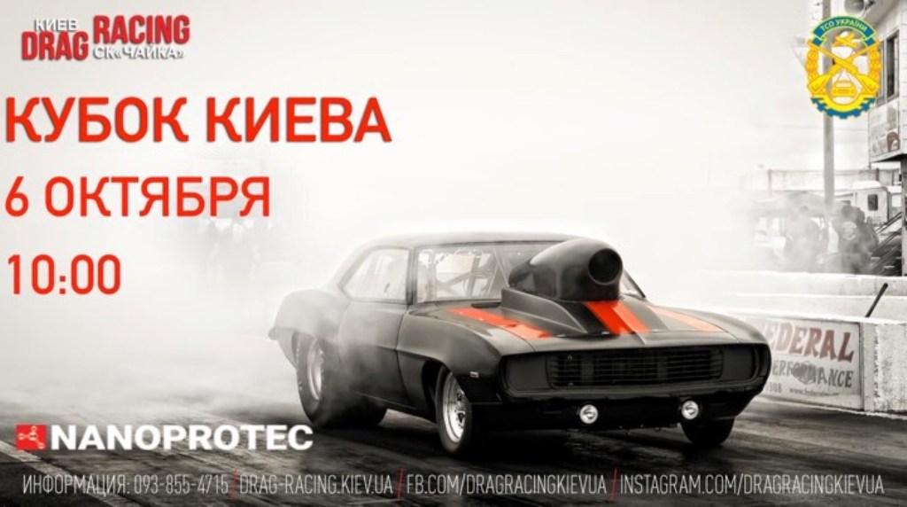 Кубок Киева по Drag Racing