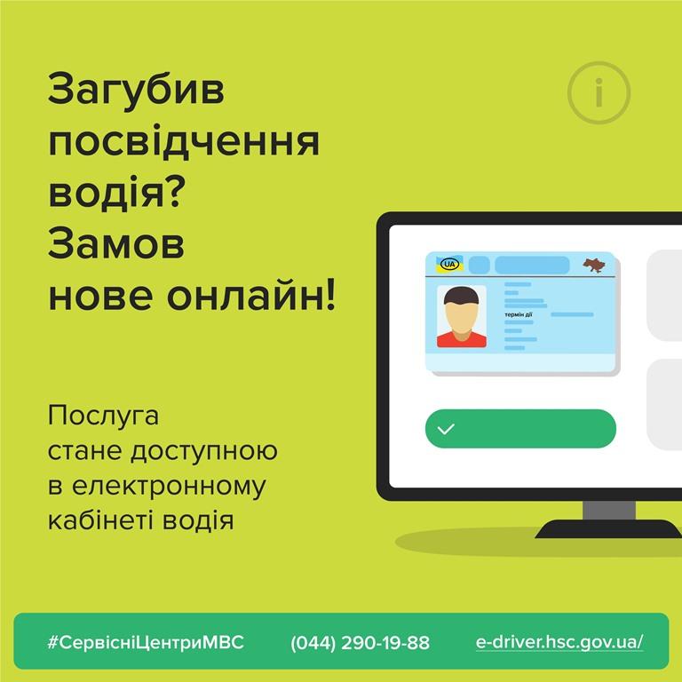 Восстановить водительское удостоверение теперь можно онлайн