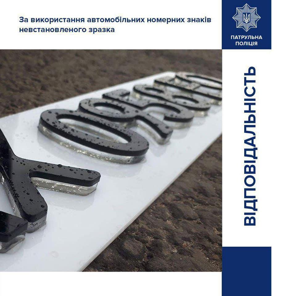За использование 3D-номеров предусмотрен штраф от 170 до 255 гривен
